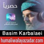 shiahd.blogspot.com/2017/09/basim-al-karbalai-nohay-2011-to-2018.html