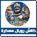 https://pro408.blogspot.com/2017/11/clash-royale.html