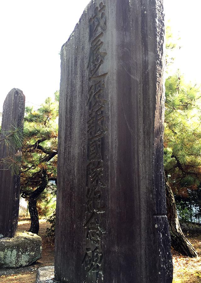 五社神社境内から現在五社公園に移された戊辰之役報国隊記念碑(2015年12月24日撮影)