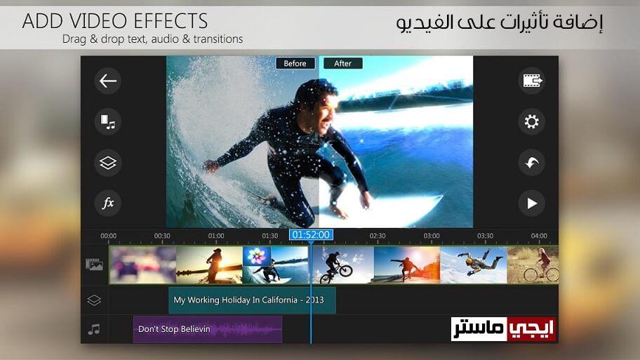 اضافة تأثيرات على الفيديو