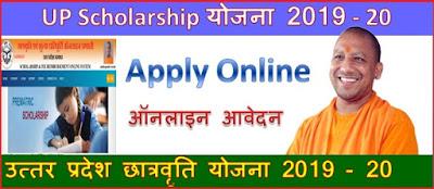 UP Scholarship 2019- 20
