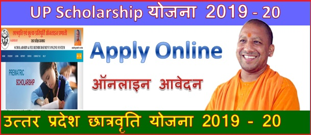 UP Scholarship 2019 20 Last Date