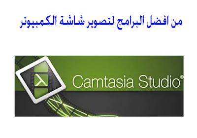 برنامج كامتزيا ستوديو - camtasia studio
