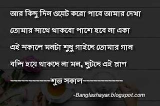 good morning sms bangla 2019