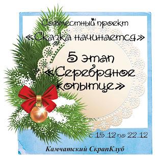http://scrapclub-kamchatka.blogspot.ru/2016/12/5.html