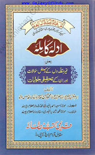 Adillah E Kamilah By Shaykh Mehmood Hasan Deobandir _ Free Download Urdu Books