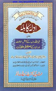 Adillah E Kamilah By Shaykh Mehmood Hasan Deobandir _ Free Download Urdu Books
