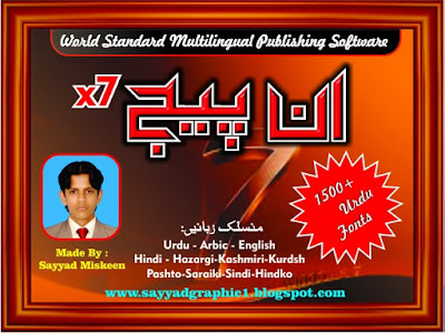 Inpage x7  Free Download Full New Version | Sayyad Graphics