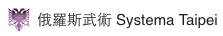 Systema Taipei on facebook