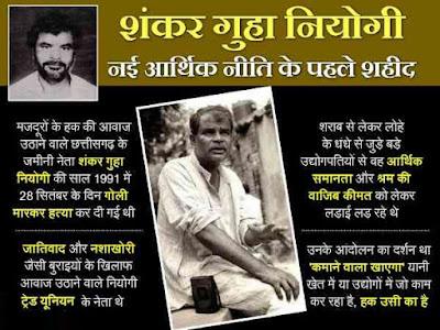 26th-anniversary-of-bhilai-shootout-tribute-to-dead-workers- shankar guha niyogi