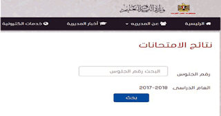 ظهرت نتيجة الشهادة الاعدادية محافظة المنوفية 2018 بالأسم ورقم الجلوس الترم الثاني جميع المراكز