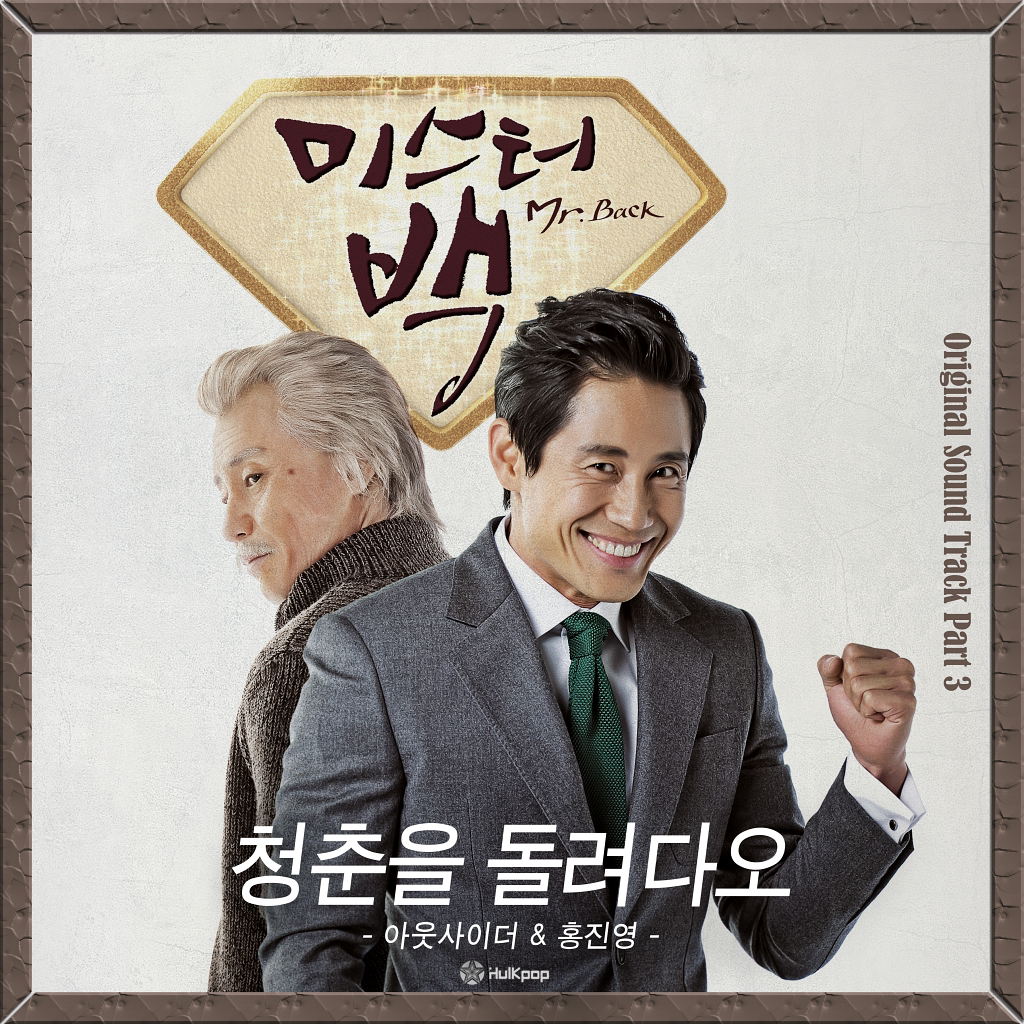 [Single] Hong Jin Young, Outsider – Mr. Back OST Part 3