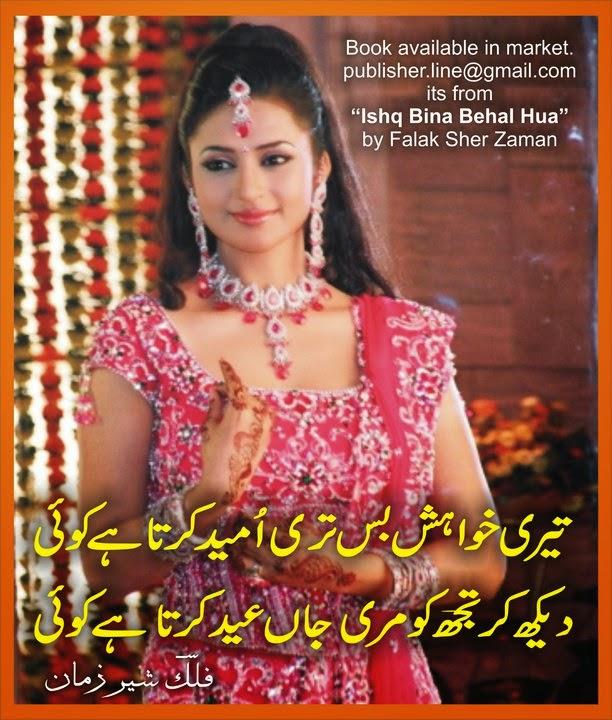 Eid Urdu Poetry