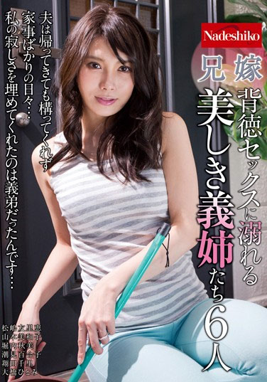 NASS-465 Drown In The Elder Brother's Wife Immoral Sex Beautiful Sister-in-law Who Six