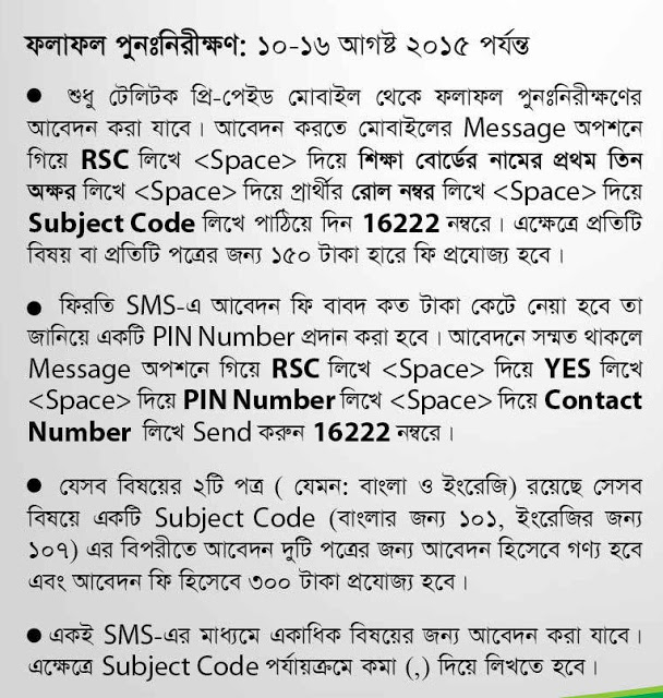 HSC Exam Result 18 August, 2016 | Rescrutiny (Puno-Nirikkhon) | By SMS Website Android App