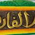 Julukan AL Faruq (PEMBEDA) ~ Situs Islami