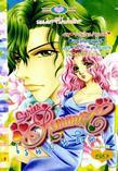 ขายการ์ตูนออนไลน์ การ์ตูน Series Romantic เล่ม 11