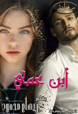 رواية ابن عمي كاملة ج 3 - ريهام محمود
