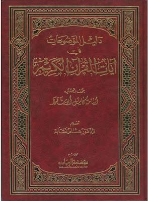 دليل الموضوعات في آيات القرآن الكريم - أسامة كامل