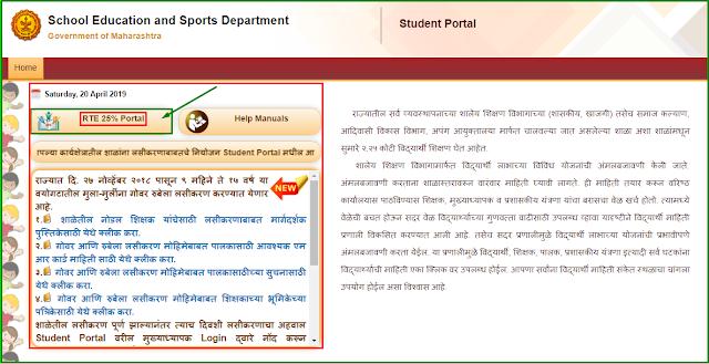 आरटीई (RTE) महाराष्ट्र प्रवेश पंजीकरण - RTE Maharashtra admission registration
