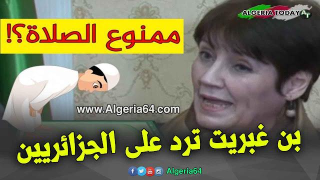 """بن غبريت ترد على الجزائريين حول """" منع الصلاة في المدارس """""""