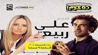 برنامج ده كلام 10-2-2017 سالى شاهين و على ربيع