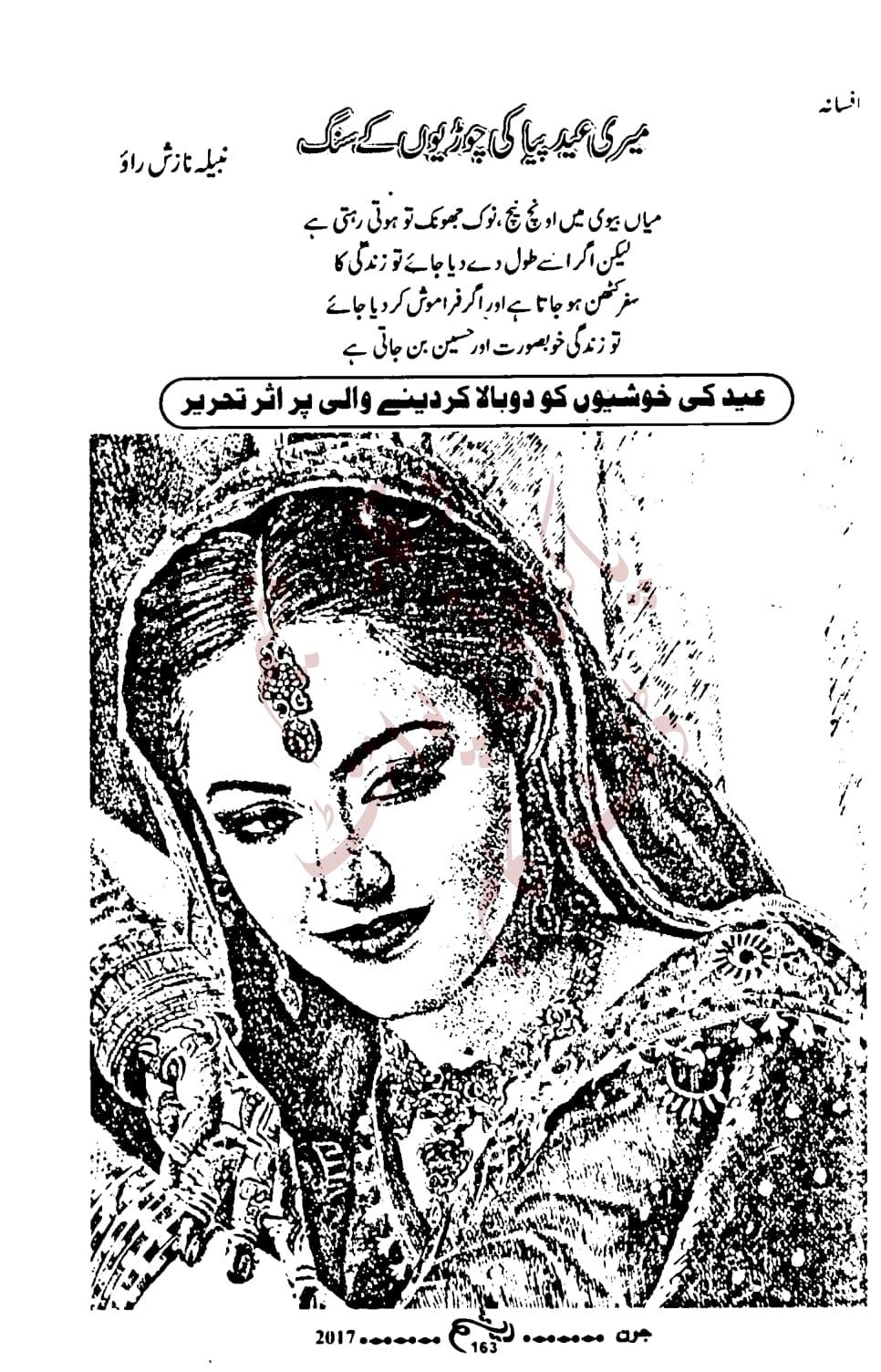 Meri eid piya ki chorion ke sung by Nabila Nazish Rao   Reading Corner