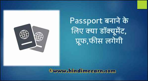 passport documents list in hindi