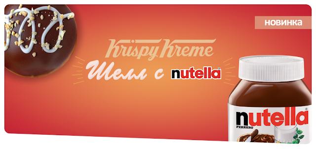 Новый шелл с Nutella в Криспи Крим, Новый шелл с Nutella в Krispy Kreme