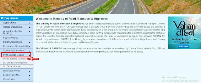 Download and print your driving license at home |घर बैठे अपना ड्राइविंग लाइसेंस डाउनलोड और प्रिंट करें