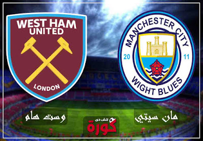 بث مباشر مباراة مانشستر سيتي ووست هام اليوم