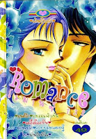 ขายการ์ตูนออนไลน์ Romance เล่ม 132