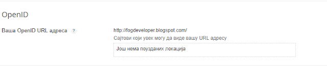 OpenId u Blogger-u