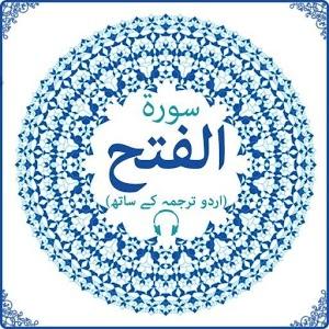 Teks Bacaan Surat Al Fath Arab Latin dan Terjemahannya