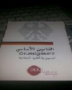 القانون الأساسي Grundgesetz