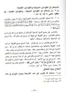 fatwa 3