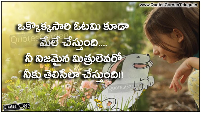 Best Telugu inspirational Quotes about friendship and defeat