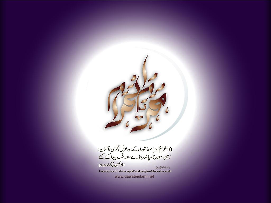 muharram wallpaper 10 ul - photo #1