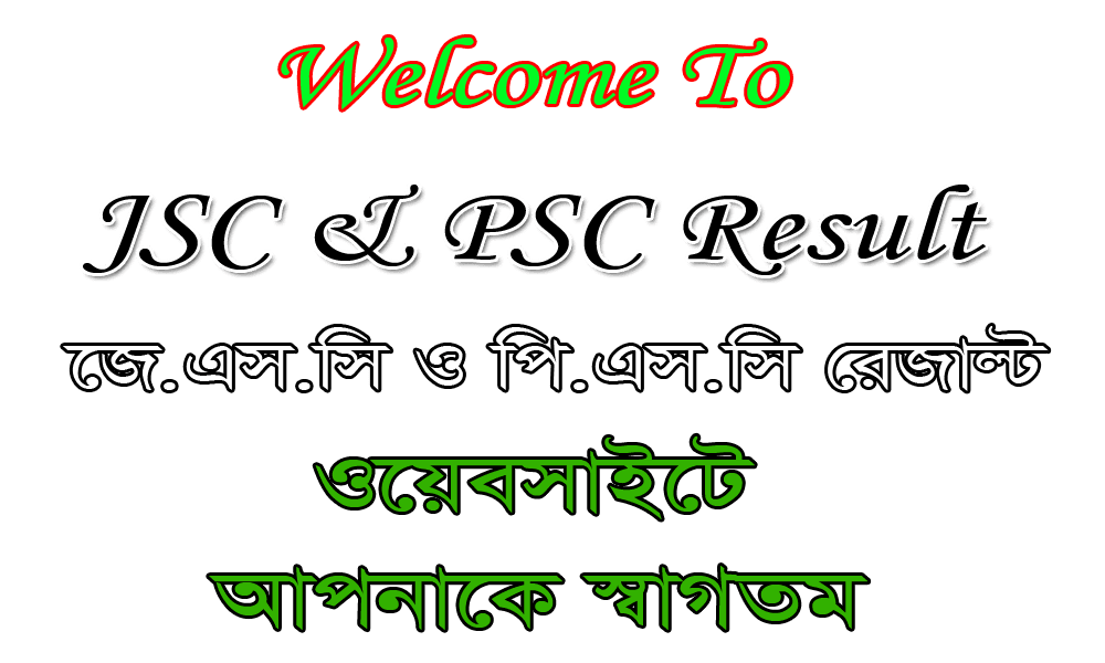 JSC PSC Result Website