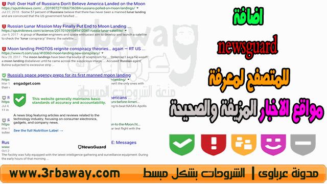 اضافة newsguard للمتصفح لمعرفة مواقع الاخبار المزيفة والصحيحة