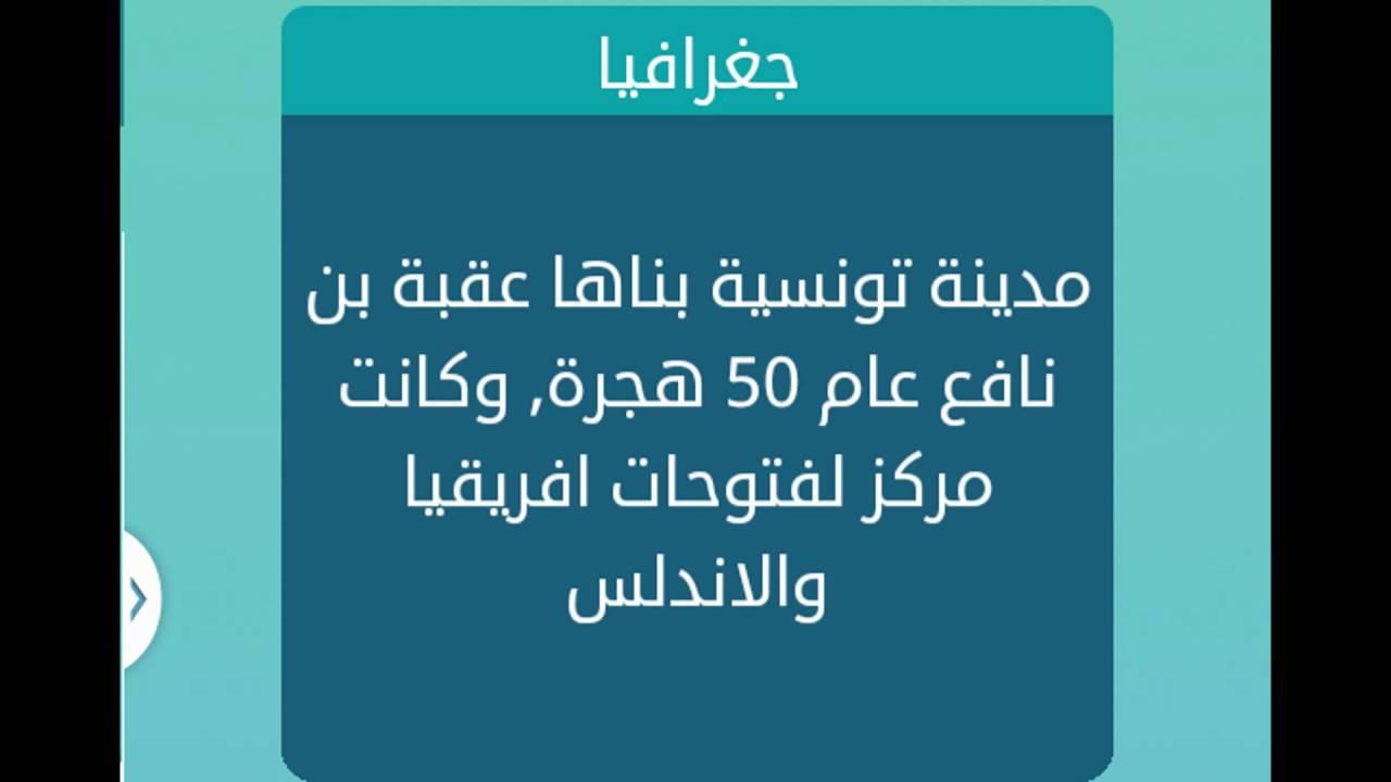 مدينة تونسية بناها عقبة بن نافع