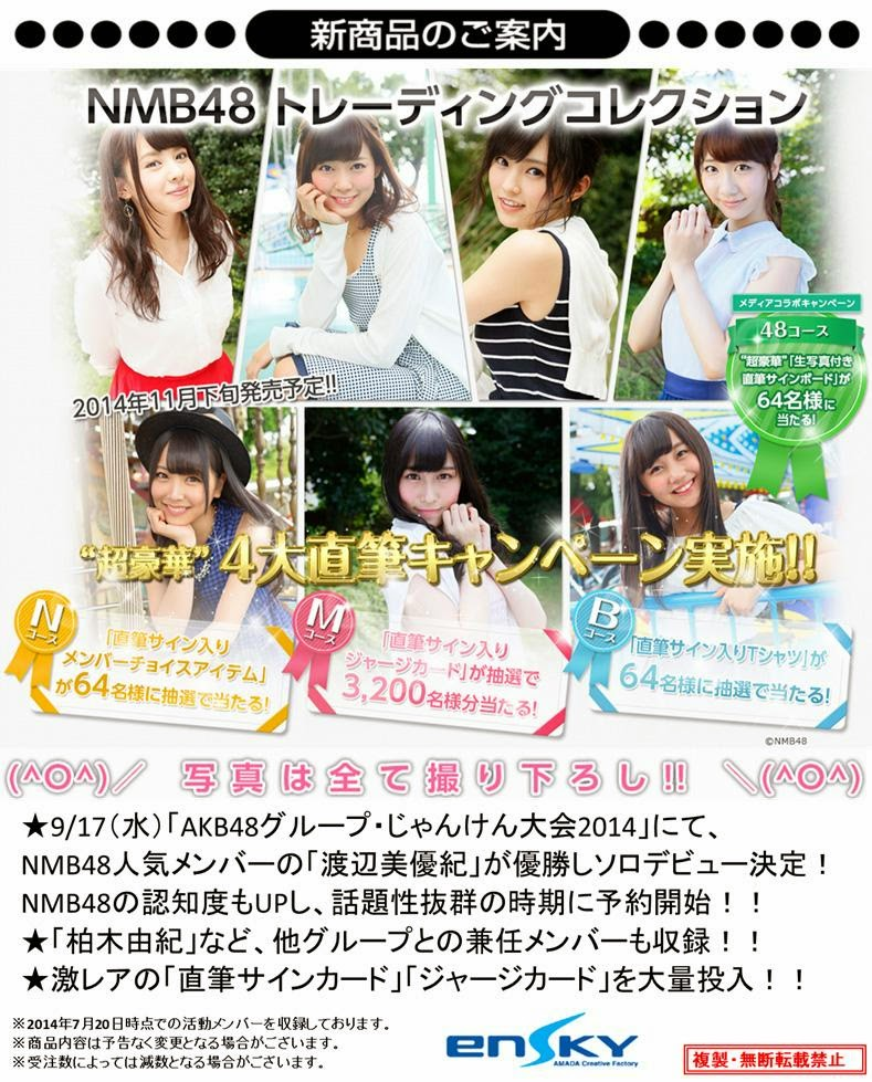 http://www.shopncsx.com/nmb48tradingcardcollection.aspx