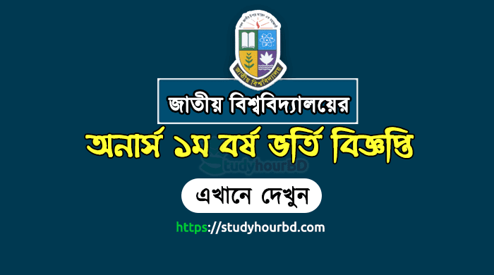 NU Honours Admission 2019-2020 online apply