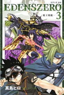 Edens Zero Manga Tomo 03