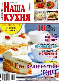 Читать онлайн журнал<br>Наша кухня (№11 ноябрь 2016)<br>или скачать журнал бесплатно