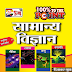 PUJA 100% To The Point General Science By Diwakar Gupta PDF Download