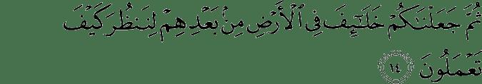 Surat Yunus Ayat 14