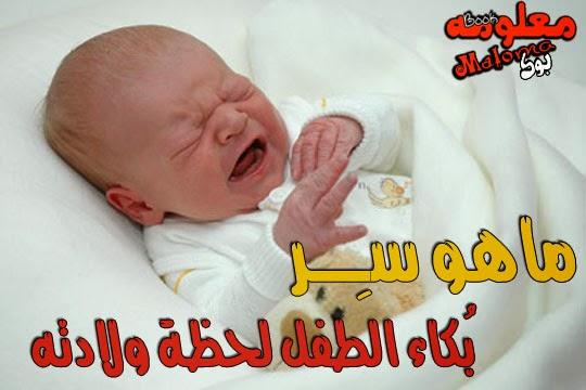 اسباب بكاء الطفل