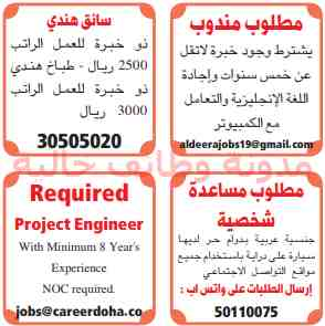 وظائف بالجرائد القطرية الاربعاء 26/12/2018 3