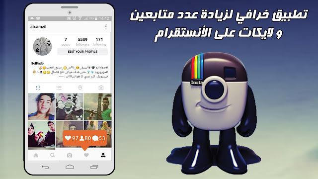 تطبيق خرافي لزيادة عدد متابعين و لايكات على الأنستقرام 10k في اليوم 100%